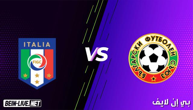 مشاهدة مباراة بلغاريا وايطاليا بث مباشر اليوم بتاريخ 28-03-2021 في تصفيات كأس العالم