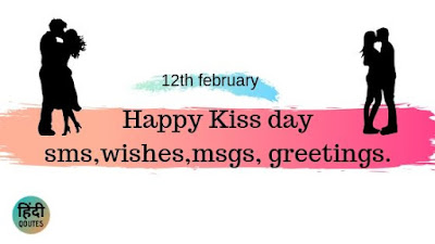 Happy-Kiss-day-sms-wishes-msgs-greetings.