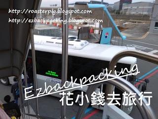釜山機場接駁巴士