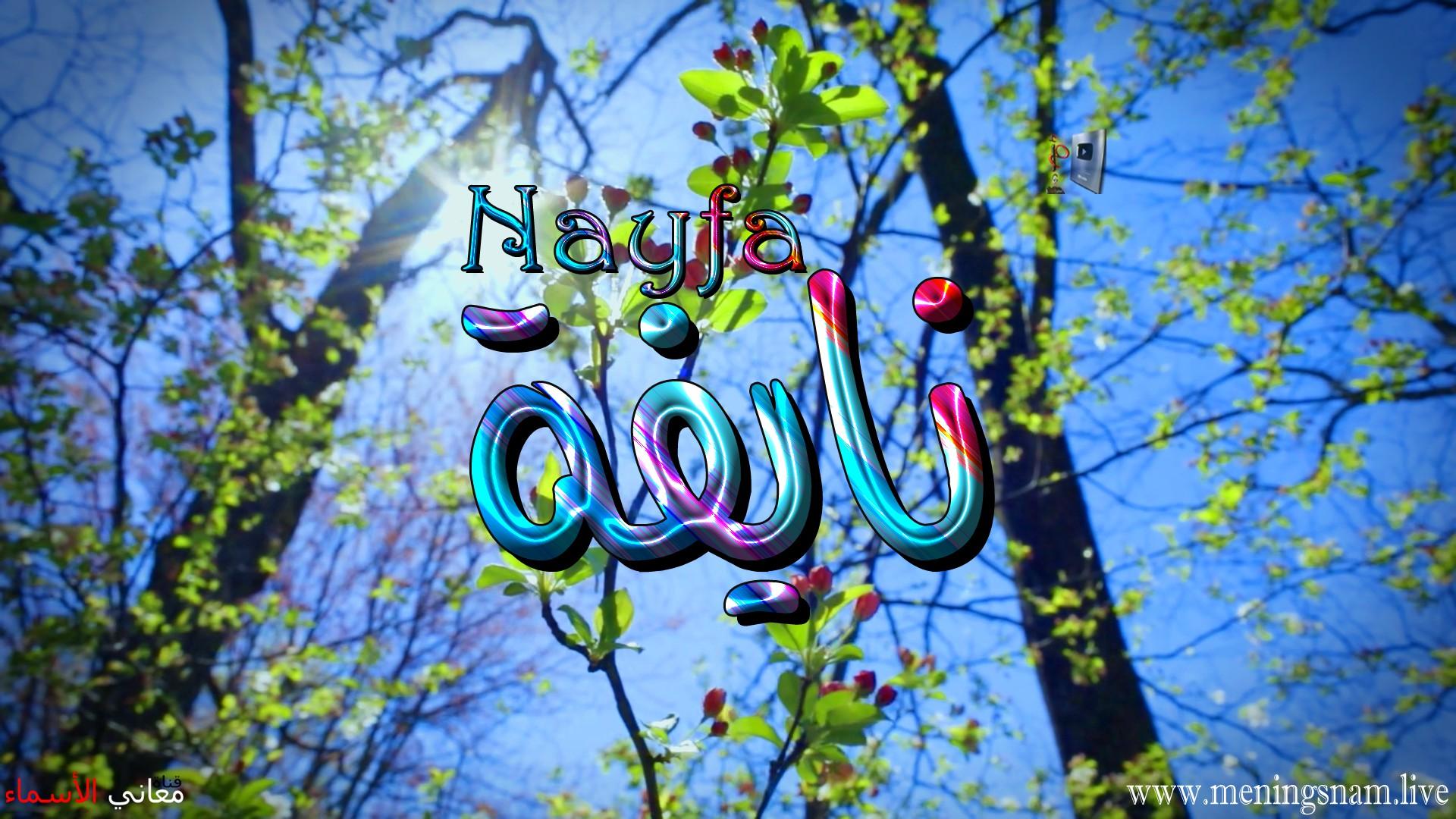 معنى اسم نايفة وصفات حاملة هذا الاسم Naifa