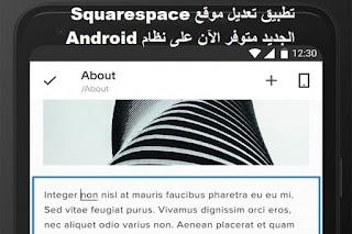 تطبيق تعديل موقع Squarespace الجديد متوفر الآن على نظام Android