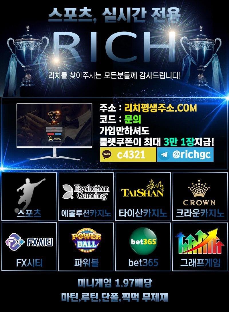 [리치] 꽁머니 5천+룰렛1장, 미니게임1.98 , E-Sports 실시간