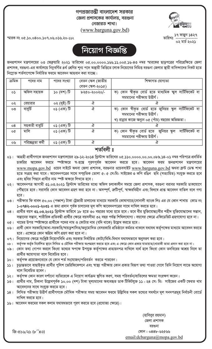 বরগুনা জেলা প্রশাসকের কার্যালয় নতুন সার্কুলার ২০২১ - Borguna DC office News job Circular 2021