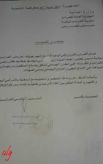 محضر تنصيب للدفعة الثانية من ولاية سيدي بلعباس قطاع المالية