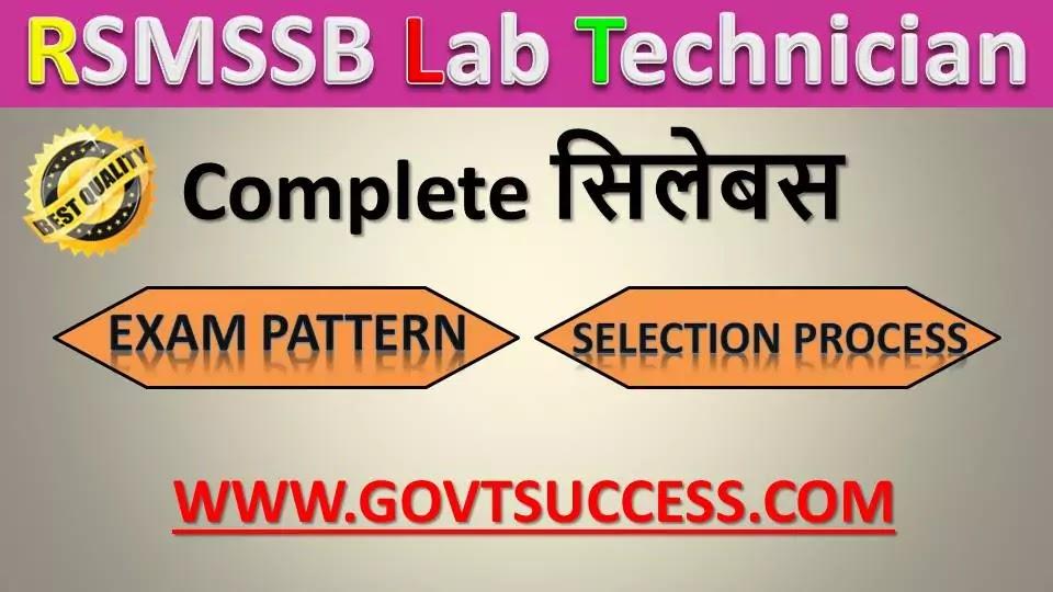 Rajasthan lab assistant syllabus 2021 pdf download in hindi