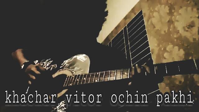 Khachar Vitor Ochin Pakhi Lyrics - Lalon Geeti