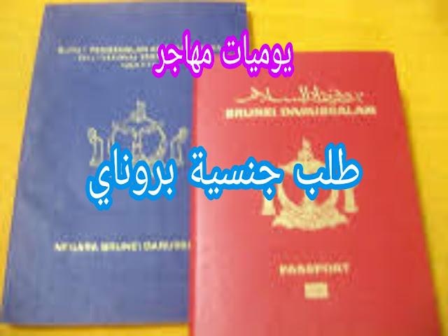 كيفية تقديم طلب على جنسية بروناي وجواز سفر بروناي