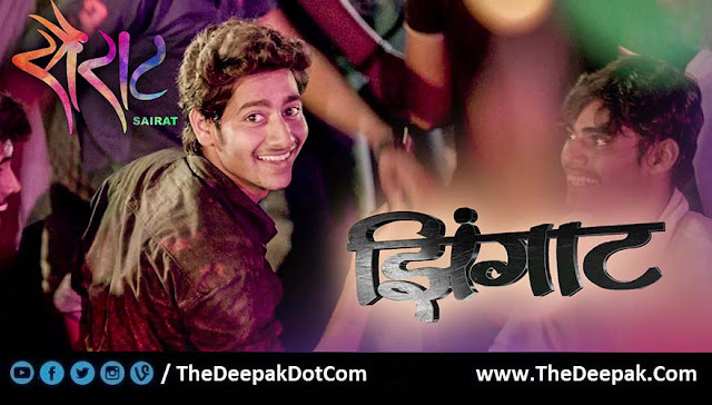 Zingaat Full Marathi Video Song - Sairat | Ajay Atul
