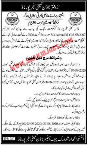 Jobs in Town Committee Office Jobs September 2020