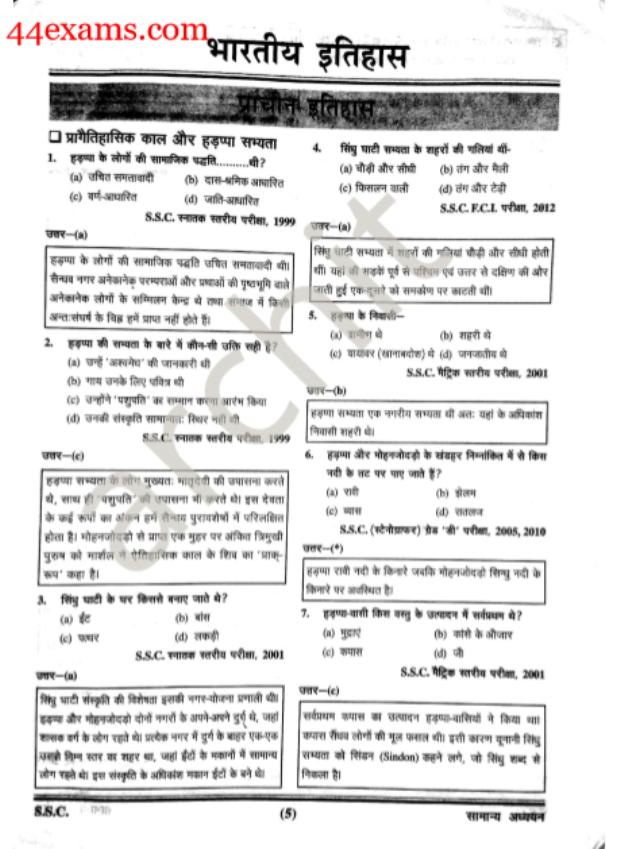 घटना चक्र प्राचीन भारत वस्तुनिष्ठ प्रश्न : सभी प्रतियोगी परीक्षा हेतु हिंदी पीडीऍफ़ पुस्तक | Ghatna Chakra Ancient History Objective Questions : For All Competitive Exam Hindi PDF Book
