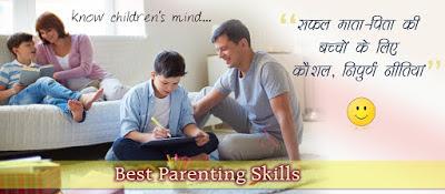 सफल माता-पिता की बच्चों के लिए कौशल, निपुर्ण नीतियां Best Parenting Skills in Hindi