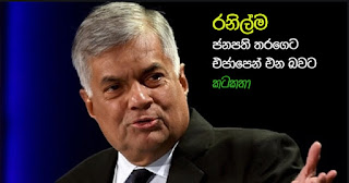 Rumours that Ranil is coming for Presidential elections