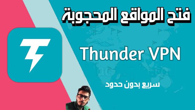 برنامج thunder vpn,thunder vpn تنزيل,تحميل برنامج vpn,برنامج vpn مجاني,thunder vpn,thunder vpn apk,تحميل تطبيق thunder vpn,تحميل افضل برنامج vpn للاندرويد 2019,تطبيق thunder vpn,thunder vpn mod apk,افضل برنامج,برامج,افضل برنامج vpn,برنامج vpn,برنامج خرافي,افضل برنامج vpn 2019,برنامج hma vpn,برنامج vpn مدفوع,تنزيل vpn,thunder vpn app,thunder vpn pro,thunder vpn شرح,thunder vpn mod,thunder vpn vip,برنامج vpn مجاني للكمبيوتر,thunder vpn مهكر