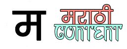 मराठी CONTENT - information in marathi and wishes