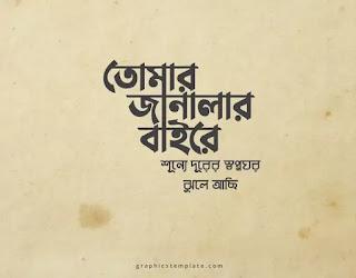 আজাদ ফেনী বাংলা টাইপোগ্রাফি ফন্ট দিয়ে বাংলা টাইপোগ্রাফি ডিজাইন শিখুন।