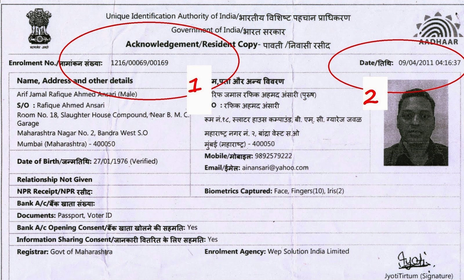 check aadhar card status with enrolment number name