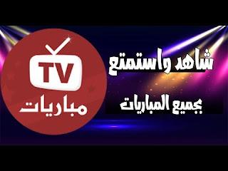 yacine tv للايفون