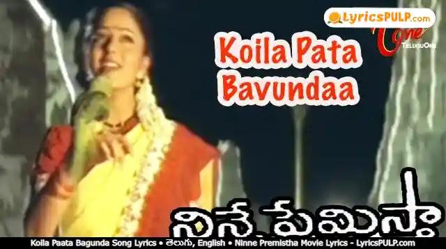 Koila Paata Bagunda Song Lyrics • తెలుగు, English • Ninne Premistha Movie Lyrics - LyricsPULP.com