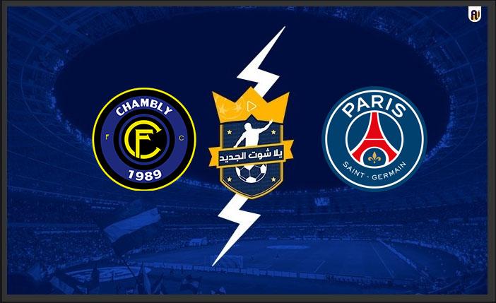 نتيجة مباراة باريس سان جيرمان وتشامبلي اليوم في مباراة ودية