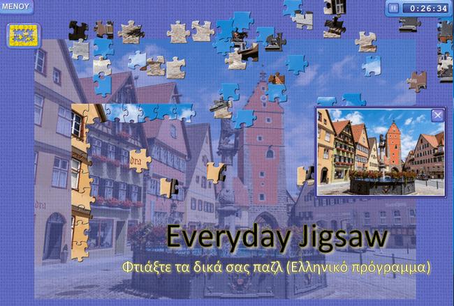 Everyday Jigsaw  - Δωρεάν παιχνίδι για να δημιουργείς τα δικά σου παζλ