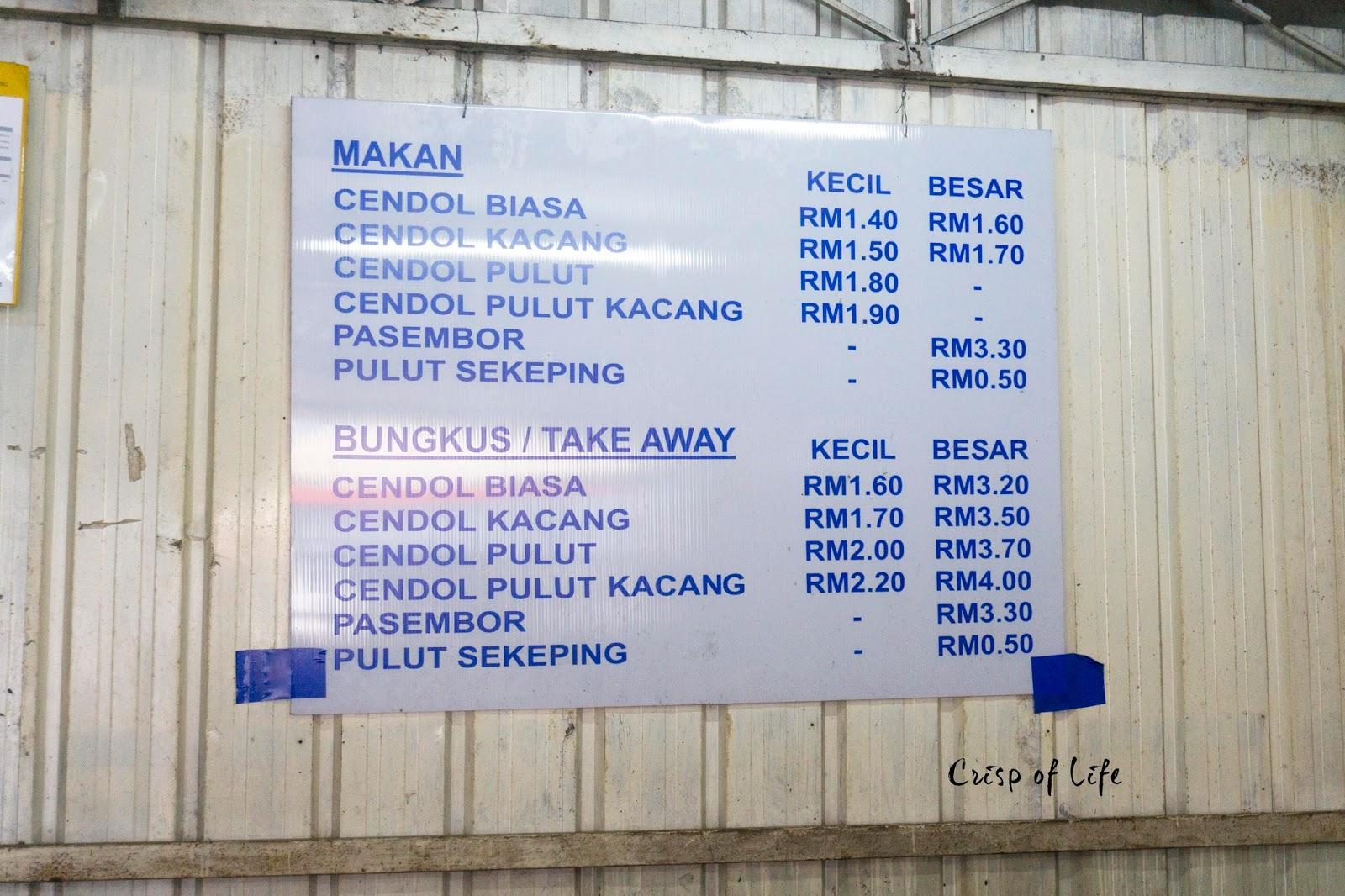 Bismilah Cendol in Taiping Perak
