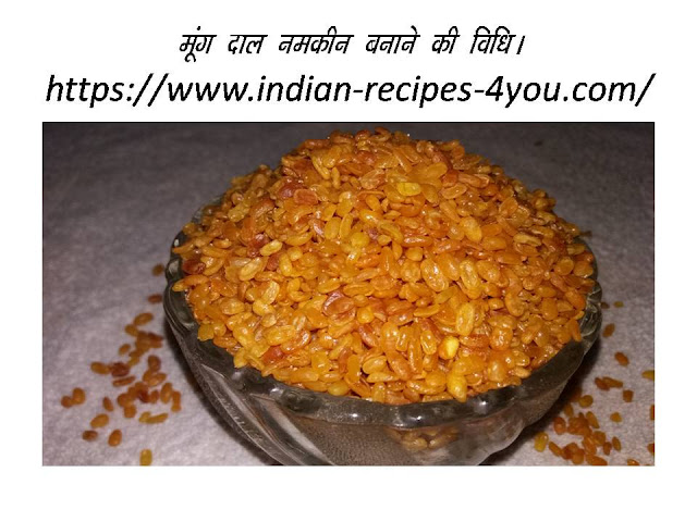 https://www.indian-recipes-4you.com/2018/05/moong-dal-namkeen.html
