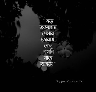 Bangla Emotional Pic