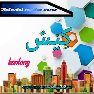 bahasa arab kantong