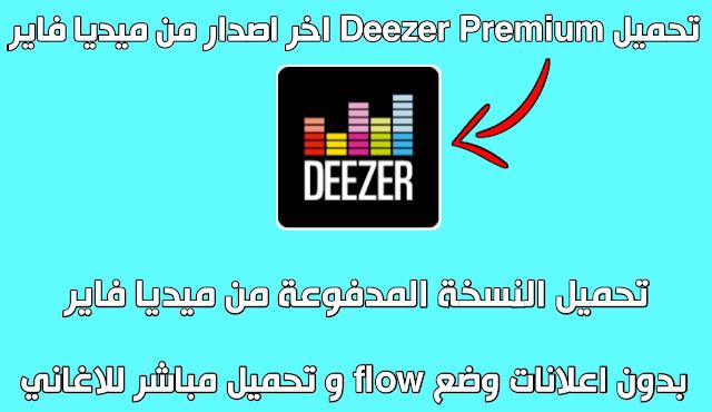 تحميل deezer مهكر اخر اصدار من ميديا فاير