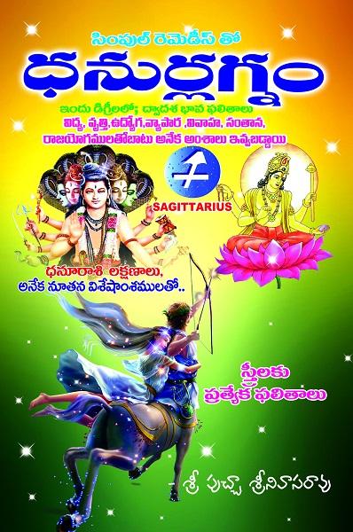 Keywords for Dhanurlagnam: Dhanurlagnam, Dhanu Lagnam, Dhanu Rasi, Dhanus, Raasulu, Zoidac Signs, Sagittarius, Pucha Srinivasa Rao, Mohan Publications, Jyotishyam, Vastu, Lagnalu, Lagnaalu, Zodiac Signs ధనుర్లగ్నం Dhanurlagnam | GRANTHANIDHI | MOHANPUBLICATIONS | bhaktipustakalu