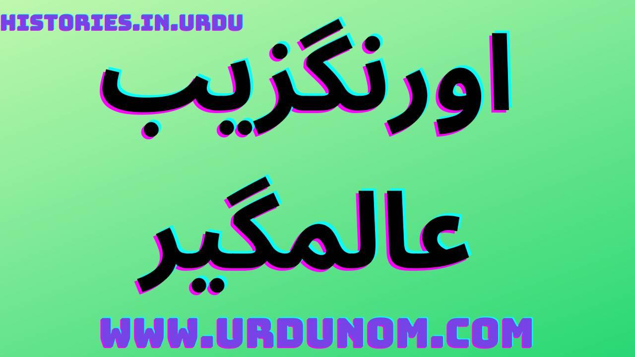 Aurangzeb Alamgir History in Urdu | اورنگزیب عالمگیر
