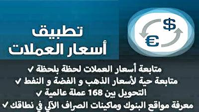 تطبيق سعر صرف العملات العربية مقابل الاجنية