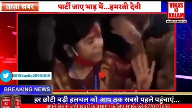 इमरती देवी का वायरल वीडियो
