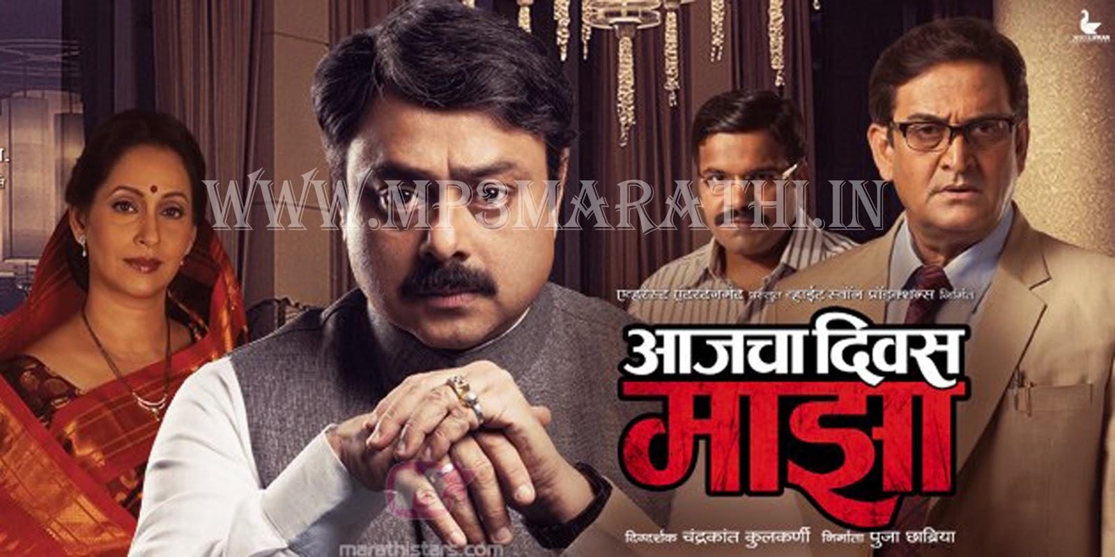 😍 New marathi movie song download 2017 | new marathi movies