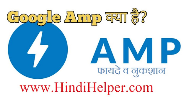 AMP Kya Hai | What Is AMP
