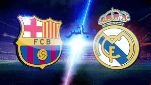 مباراة برشلونة وريال مدريد بث مباشر