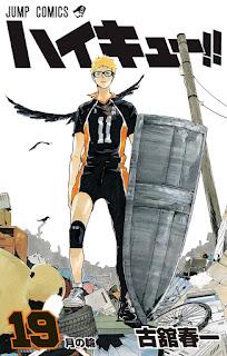 ハイキュー!! コミックス 19巻 | 古舘春一 | Haikyuu!! Manga | Hello Anime !