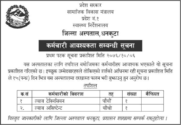 Vacancy at Dhunkuta District Hospital