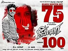 Shivarajkumar, Vedhika film Shivalinga super hit film of 2016