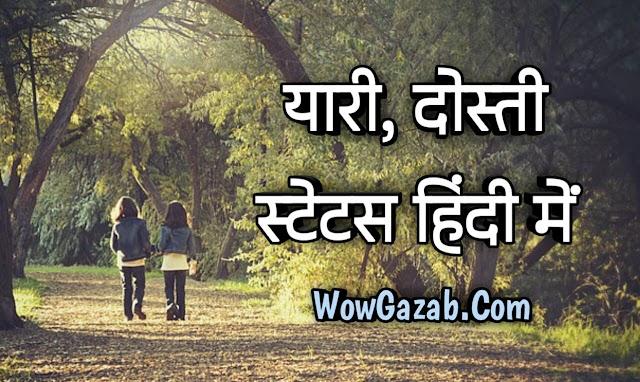 व्हाट्सएप्प दोस्ती स्टेटस हिंदी में (Dosti Yaari Status in Hindi)