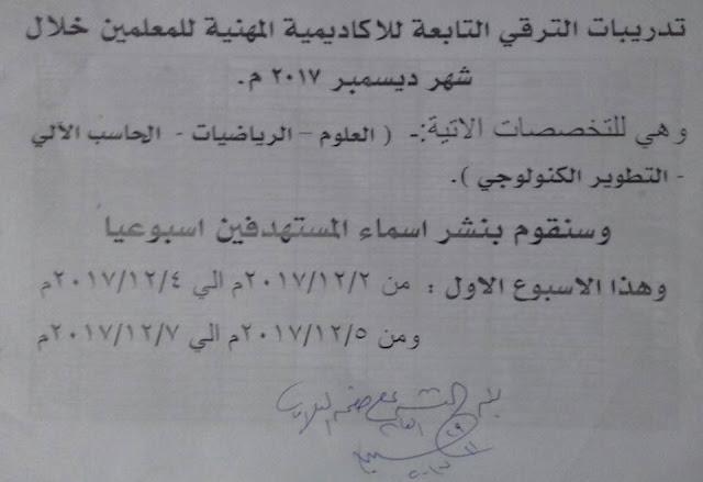 كشوف ترقيات محافظة المنيا 2018