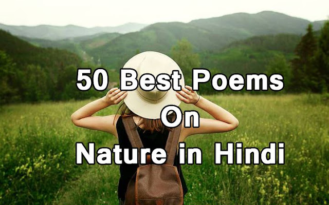 best poems on nature in hindi