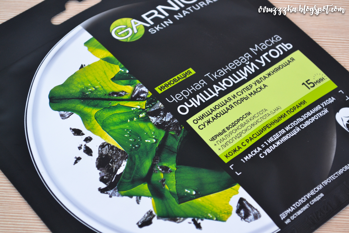 Garnier Pure Charcoal Tissue Mask Review