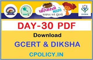 Day 30 Parivar No Malo Salamat Ane Hunfalo Pravutti PDF Download