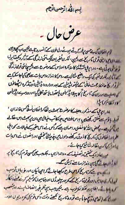 Sample page of Afghanon Ki Nasli Tareekh Urdu Book