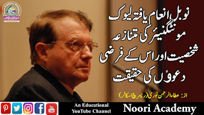 Controversial Personality of Nobel Laureate Luc Montagnier and the Reality of his Fictitious Claims نوبل انعام یافتہ لیوک مونٹگنیئر کی متنازعہ شخصیت اور اس کے فرضی دعوﺅں کی حقیقت