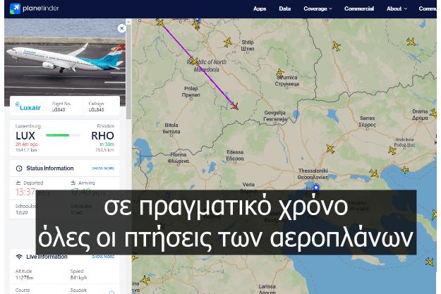 Planefinder - Online εφαρμογή που δείχνει σε πραγματικό χρόνο όλες τις πτήσεις