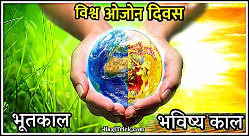 World Ozone Day Kab Kyu Aur Kaise Manaya Jata Hai Hindi Me
