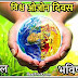 World Ozone Day 2019: विश्व ओजोन संरक्षण दिवस कब और क्यों मनाया जाता है, जानें