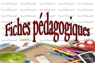 Fiches pédagogiques - الموسوعة المدرسية